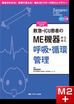 エマージェンシー・ケア2018年新春増刊 ビジュアルでわかる 救急・ICU患者の ME機器からみた 呼吸・循環管理