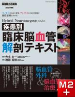 脳神経外科速報2018年増刊 疾患別 臨床脳血管解剖テキスト