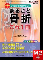整形外科看護2018年春季増刊 まるごと骨折 これ1冊
