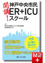開講!神戸中央市民ER+ICUスクール