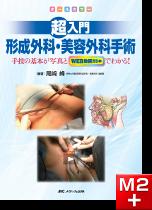 超入門 形成外科・美容外科手術 [動画付き]