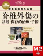 整形外科SURGICAL TECHNIQUE BOOKS 5 脊椎外傷の診断・保存的治療・手術 [動画付き]