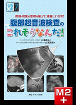 US Labシリーズ7 腹部超音波検査の へぇ~!!これそうなんだ!