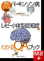 改訂2版 「パーキンソン病」「レビー小体型認知症」がわかるQAブック