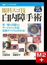 眼科グラフィック2018年別冊 眼科スゴ技 白内障手術 [動画付き]
