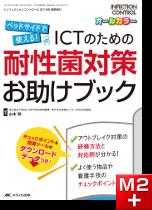べッドサイドで使える!ICTのための耐性菌対策お助けブック
