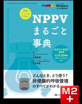 みんなの呼吸器 Respica2019年夏季増刊 医師・ナースのためのNPPVまるごと事典