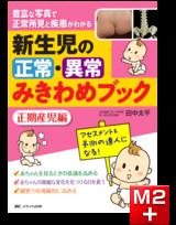 新生児の正常・異常 みきわめブック 正期産児編