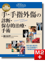 整形外科SURGICAL TECHNIQUE BOOKS 6 手・手指外傷の診断・保存的治療・手術 [動画付き]