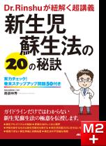 Dr.Rinshuが紐解く超講義 新生児蘇生法の20の秘訣