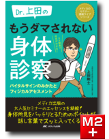 Dr.上田の もうダマされない身体診察 バイタルサインのみかたとフィジカルアセスメント[動画付き]