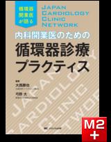 内科開業医のための循環器診療プラクティス