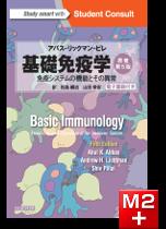 基礎免疫学 アバス-リックマン-ピレ 原著第5版