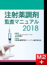 注射薬調剤監査マニュアル 2018