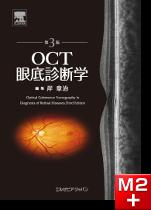 OCT眼底診断学 第3版