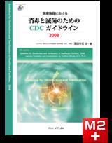医療施設における消毒と滅菌のためのCDCガイドライン2008