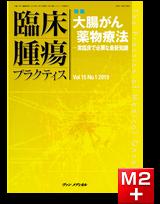臨床腫瘍プラクティス Vol.15 No.1 2019
