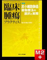 臨床腫瘍プラクティス Vol.15 No.2 2019
