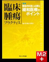 臨床腫瘍プラクティス Vol.15 No.3 2019