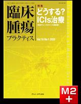 臨床腫瘍プラクティス Vol.16 No.1 2020 特集:どうする? ICIs治療