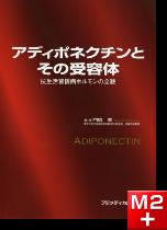 アディポネクチンとその受容体