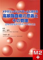 メタボリックシンドロームにおける高尿酸血症の意義とその管理