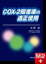 COX-2阻害薬の適正使用