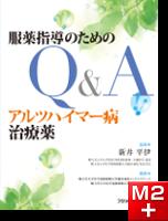 服薬指導のためのQ&Aアルツハイマー病治療薬