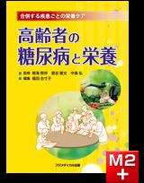 高齢者の糖尿病と栄養
