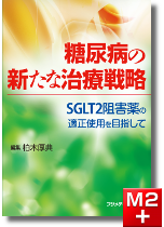 糖尿病の新たな治療戦略 SGLT2阻害薬の適正使用を目指して
