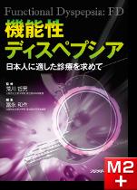 機能性ディスペプシア -日本人に適した診療を求めて-