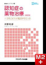 認知症ハンドブックシリーズ2 認知症の薬物治療 改訂版 ―コウノメソッド処方テクニック