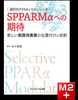 選択的PPARαモジュレータ― SPPARMαへの期待