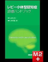 レビー小体型認知症 診療ハンドブック
