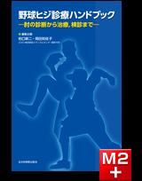 野球ヒジ診療ハンドブック―肘の診断から治療,検診まで―