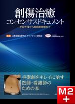 創傷治癒コンセンサスドキュメント―手術手技から周術期管理まで―