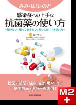 みみ・はな・のど感染症への上手な抗菌薬の使い方―知りたい、知っておきたい、知っておくべき使い方―