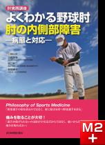 肘実践講座 よくわかる野球肘 肘の内側部障害