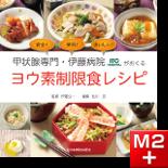 甲状腺専門・伊藤病院がおくる ヨウ素制限食レシピ