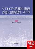 ケロイド・肥厚性瘢痕 診断・治療指針 2018