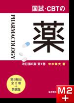 国試・CBTの薬(改訂第8版 第1巻)