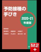 予防接種の手びき〈2020-21年度版〉