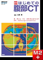 画像診断別冊 KEY BOOKシリーズ 新版 はじめての腹部CT