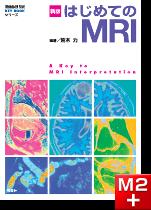 画像診断別冊 KEY BOOKシリーズ 新版 はじめてのMRI