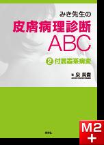 みき先生の皮膚病理診断ABC(2)付属器系病変