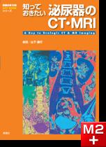 画像診断別冊 KEY BOOKシリーズ 知っておきたい泌尿器のCT・MRI