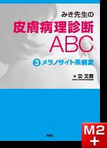 みき先生の皮膚病理診断ABC(3)メラノサイト系病変