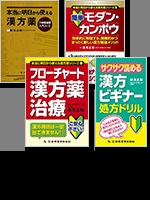 「モダン・カンポウ 超ビギナーマストバイシリーズ」セット―新見先生セレクト、ビギナーのまずこれを読もう!