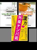 「漢方スピンアウトシリーズ」セット―新見先生セレクト!