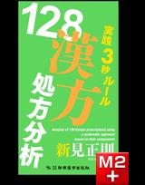 実践3秒ルール 128漢方処方分析